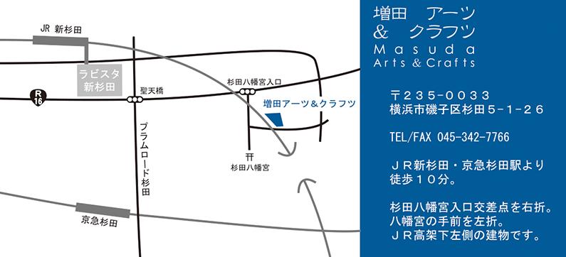 増田アーツ&クラフツ地図