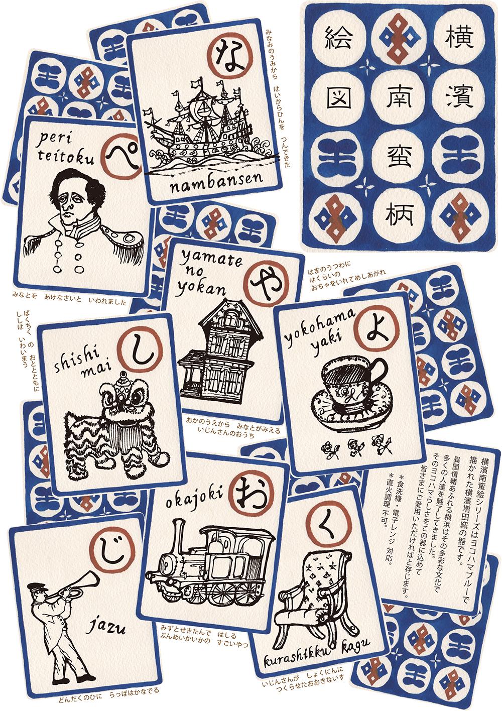 横濱南蛮絵図カルタリーフレット表1