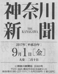 神奈川新聞9月1日表紙