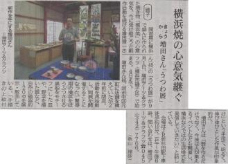 神奈川新聞9月1日記事2