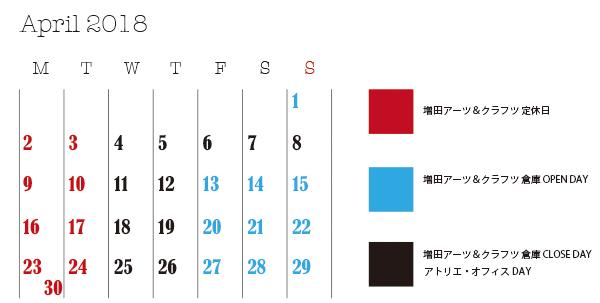 ANTSHOPカレンダー