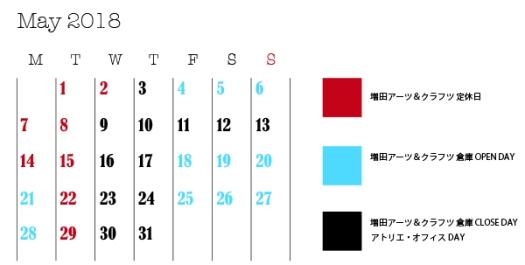 ANTSHOPカレンダー5new.jpg