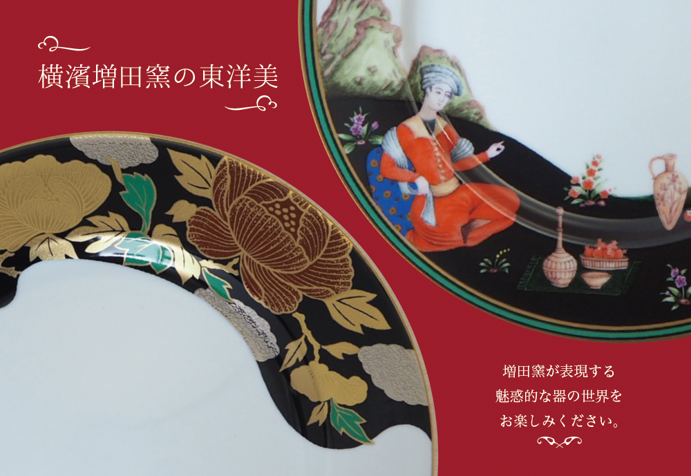 横濱増田窯の東洋美バーナー