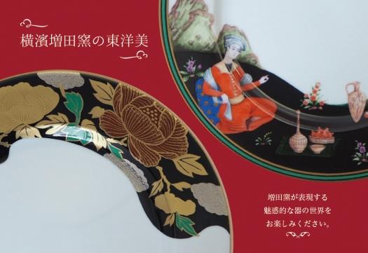 横濱増田窯の東洋美バーナー.jpg